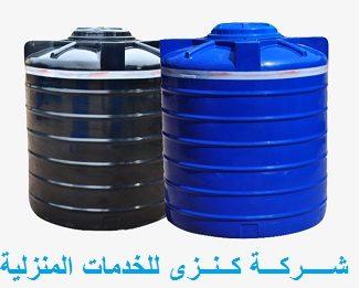 صيانة خزان المياه