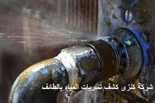 كشف تسربات المياه بالطائف