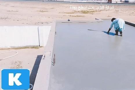 عزل اسطح بجدة