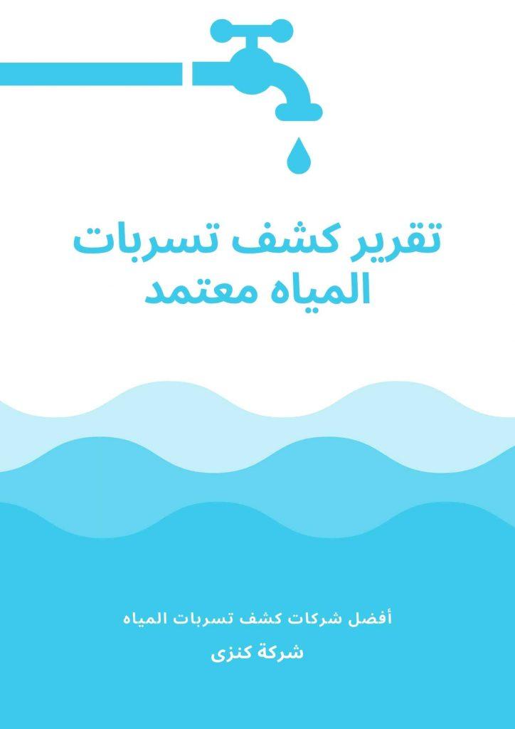 تقرير كشف تسربات المياه بالخبر