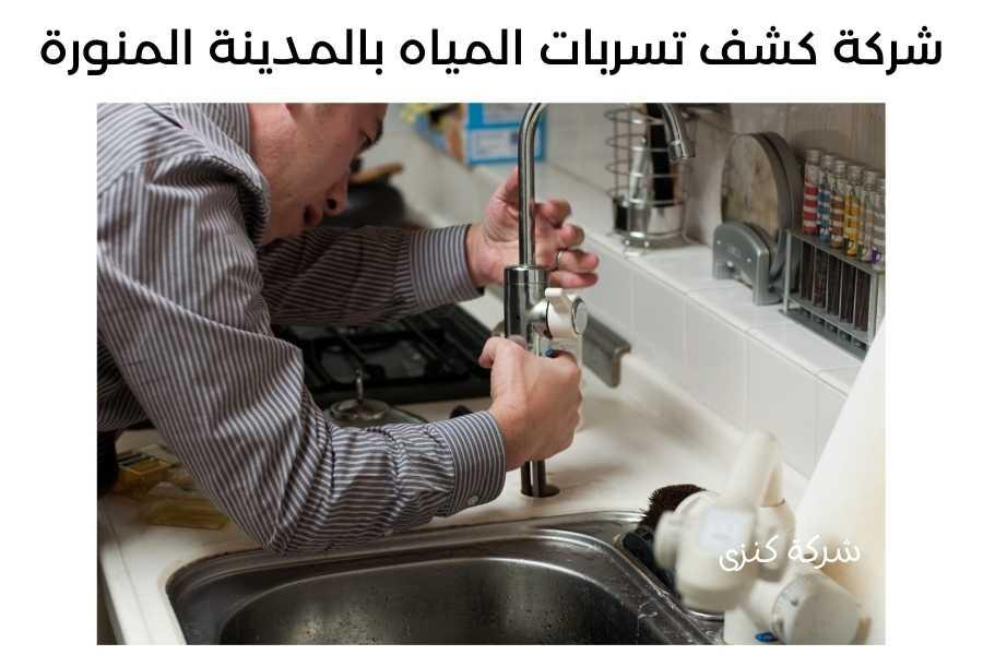 شركة كشف تسريب المياة بالمدينة المنورة